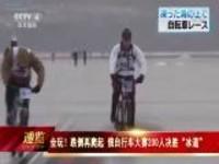 """会玩!跌倒再爬起  俄自行车大赛200人决胜""""冰道"""""""