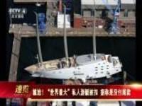 """尴尬!""""世界最大""""私人游艇被扣  据称是没付尾款"""