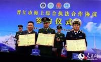 泉州晋江市海上综合执法合作签约仪式在福建海警第二支队举行