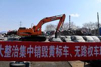 这是3月23日拍摄的哈尔滨市交警部门集中销毁黄标车、无路权车现场。