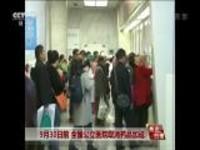 9月30日前  全国公立医院取消药品加成