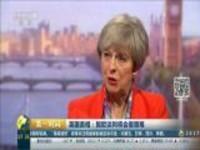 英国首相:脱欧谈判将会很艰难
