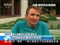 尼泊尔:瑞士著名速攀选手坠崖身亡