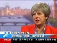 """英国:关注英国""""脱欧""""谈判  英首相——""""脱欧""""谈判将很艰难"""