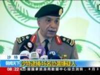 沙特逮捕46名恐袭嫌疑人