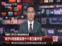 中国第二发长五火箭运抵海南文昌:将于6月搭载实践十八号卫星升空