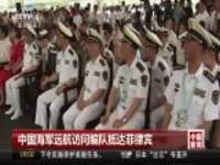 中国海军远航访问编队抵达菲律宾