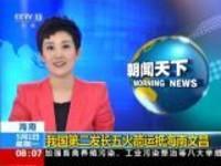 海南:我国第二发长五火箭运抵海南文昌——将于6月搭载实践十八号卫星升空