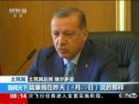 土耳其:土总统——或将继续打击库尔德武装