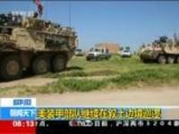 叙利亚:美装甲部队继续在叙土边境巡逻