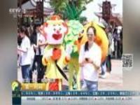 """关注""""五一""""假期·旅游:江西  短途游成热点  景区用特色吸引客流"""