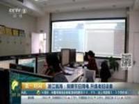浙江临海:保障节日用电  升级老旧设备