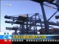 天津出台新规治理大气污染