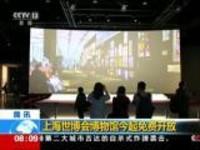 上海世博会博物馆今起免费开放