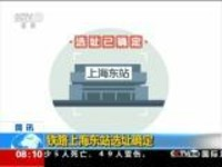 铁路上海东站选址确定