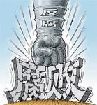 中国反腐成果令世界惊叹纪实