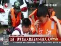多地强降雨引发地质灾害:江西——洪水受灾人数升至175万余人