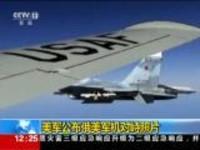 美军公布俄美军机对峙照片