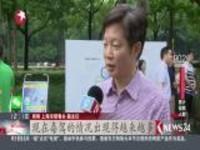 国际禁毒日:我国毒品形势依然严峻复杂——上海开展大型禁毒宣传活动