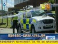 英国纽卡斯尔一车辆冲向人群致6人受伤