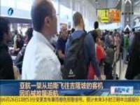 亚航一架从珀斯飞往吉隆坡的客机因机械故障返航