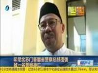印尼北苏门答腊省警察总部遭袭  致一名警察身亡