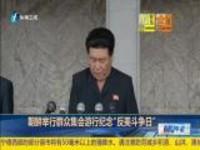 """朝鲜举行群众集会游行纪念""""反美斗争日"""""""