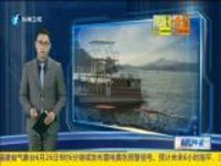 一艘游船在哥伦比亚水库沉没  已致3人死亡30人失踪