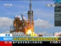 美国:太空探索技术公司——48小时内两次成功发射和回收火箭