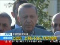 土耳其:卡塔尔断交风波  土总统——土军队不会从卡塔尔撤离