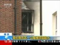 英伦敦东区一公寓楼顶层起火