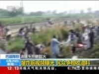 巴基斯坦:油罐车侧翻起火  已致153人死亡