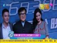 杨幂获最佳动作女演员遭成龙质疑?!  现场扳手腕为自己正名