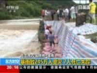 直击南方强降雨·湖南:暴雨致245万人受灾  7人死亡失踪