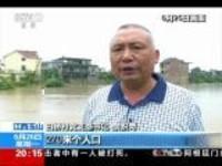 直击南方强降雨·江西玉山:洪水漫过河床  270多人被围困