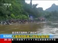 直击南方强降雨·广西桂林:大暴雨导致漓江排筏全线封航