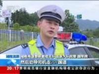 直击南方强降雨·湖南涟源:高速路滑坡  紧急抢修恢复通行