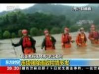 直击南方强降雨·浙江衢州:连续强降雨致险情多发