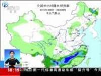 中央气象台发布暴雨黄色预警:广西 湖南 江西 福建有大暴雨