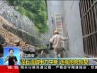 浙江临安:泥石流致电力中断  连夜抢修恢复