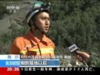 """四川茂县""""6·24""""叠溪山体垮塌:新闻特写——不放弃一丝希望"""