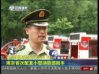 南京首次配发小型消防巡防车