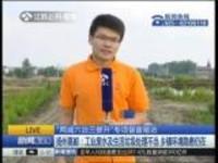 """""""两减六治三提升""""专项督查暗访:扬州高邮——工业废水及生活垃圾处理不当  乡镇环境隐患仍在"""
