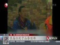 地质专家:山体松动与降雨是茂县滑坡灾害诱因