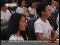 拒绝毒品:南京高校禁毒志愿者联盟成立