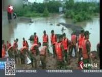 浙江兰溪:堤坝深夜坍塌  军民全力救援