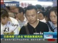 """南京""""中招""""  志愿填报""""三步走""""研读政策避风险"""