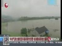 中央气象台继续发布暴雨黄色预警  桂湘赣闽局地大暴雨
