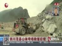 四川茂县山体垮塌救援后续