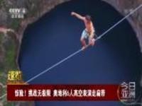 惊险!挑战无极限  奥地利6人高空表演走扁带